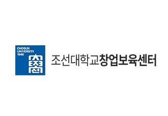 조선대학교창업보육센터