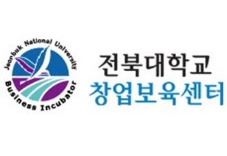 전북대창업보육센터