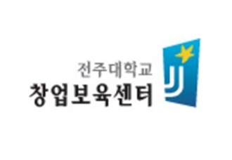 전주대학교 창업보육센터