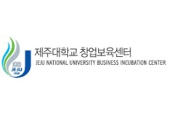 제주대학교 창업보육센터