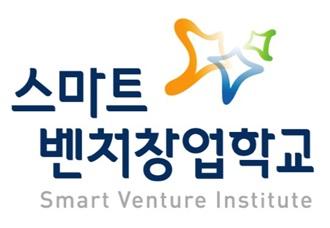 스마트 벤처창업학교(부산)