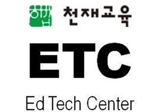에듀테크센터 (천재교육)