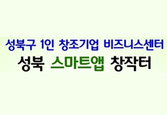 성북 스마트앱 창작터