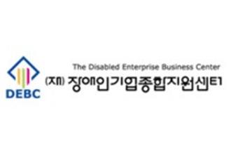 장애인기업종합지원센터 서울 중앙센터