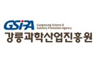 해양바이오산업지원센터(강릉과학산업진흥원)