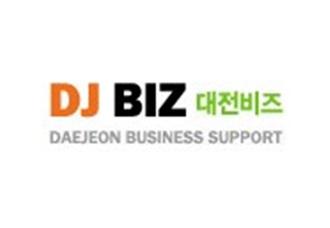 대전경제통상진흥원 창업보육센터