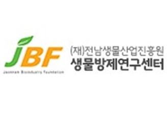 바이오융합 창업보육센터