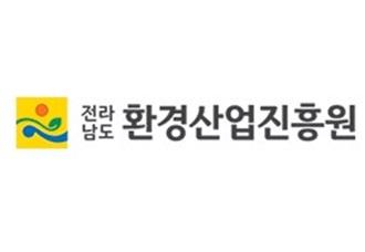 전남환경산업진흥원창업보육센터