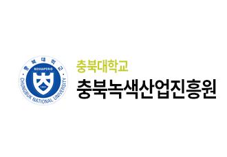 충북녹색산업진흥원(Green Post-BI)