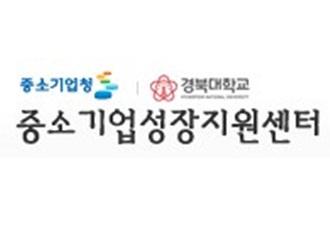 대구경북중소기업청경북대학교중소기업성장지원센터