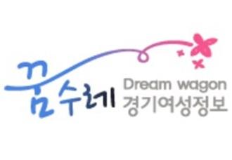 경기도여성능력개발센터(1인 창조기업 비즈니스센터)