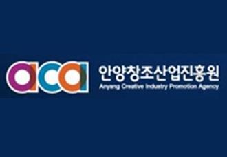 안양창조산업진흥원