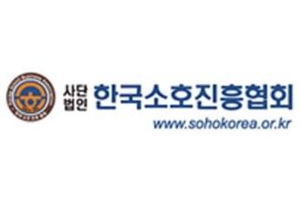 한국소호진흥협회 인천지회