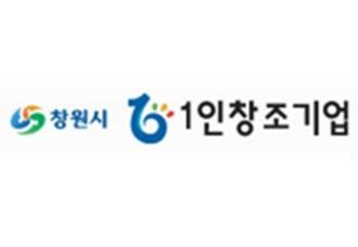 경남 창원시 1인창조기업 비즈니스센터