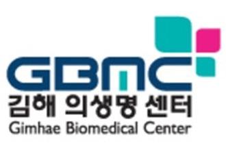 김해의생명센터