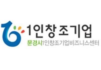 문경시 1인창조기업 비즈니스센터