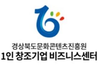 경상북도문화콘텐츠진흥원