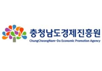 충청남도경제진흥원(충청남도)