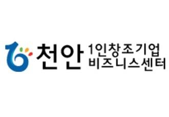 천안 1인 창조기업 비즈니스센터(충남테크노파크)