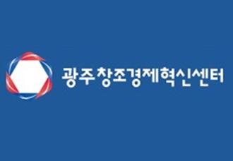 광주창조경제혁신 1센터