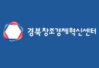 경북창조경제혁신센터