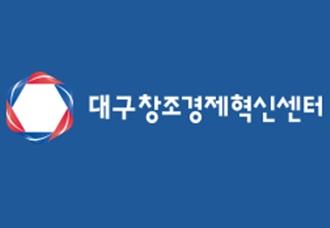대구창조경제혁신센터