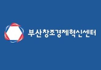 부산창조경제혁신센터