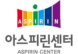 아스피린센터(서울시)