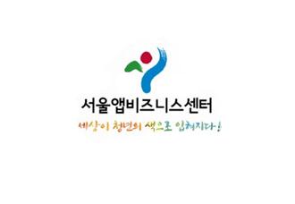 서울 앱창업센터