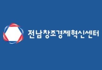 전남창조경제혁신센터