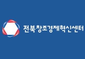 전북창조경제혁신센터