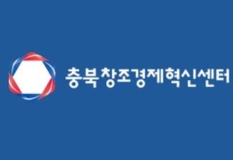 충북창조경제혁신센터