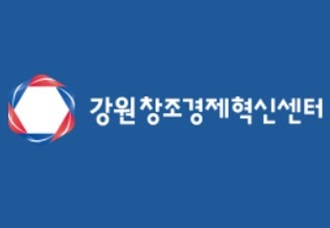 강원창조경제혁신센터