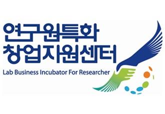 연구원특화 창업지원센터