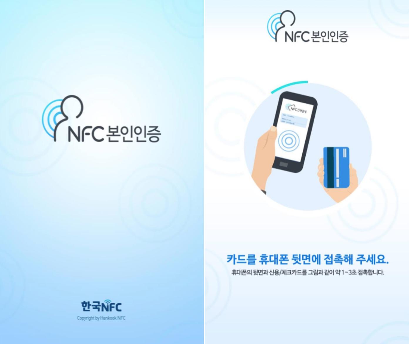 출처=한국NFC