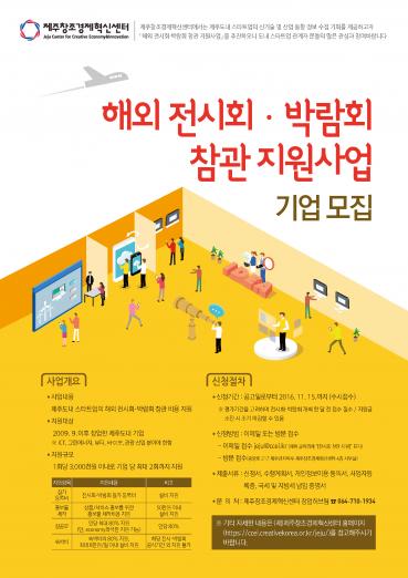 해외참관지원사업_웹자보