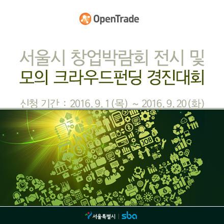 서울시 창업박람회 전시 및 모의 크라우드펀딩 경진대회