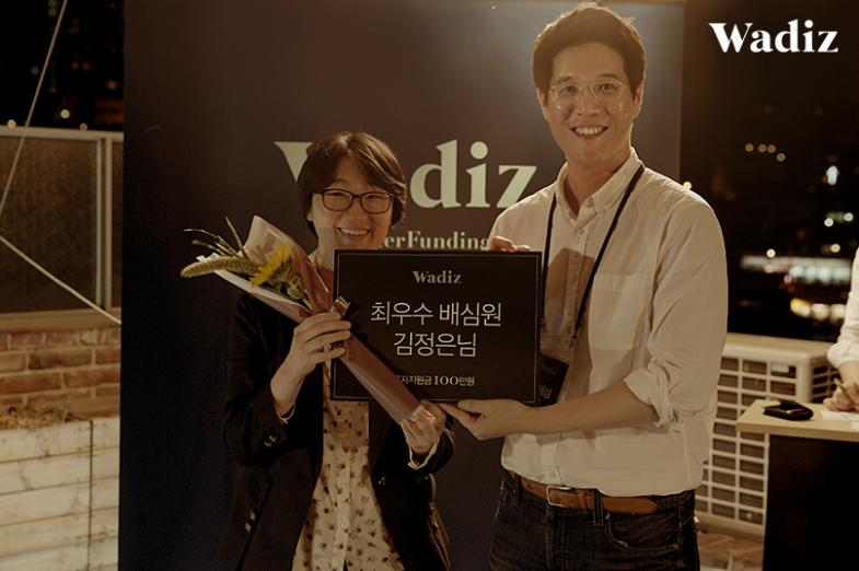 최수우 배심원으로 선정된 김정은 선임연구원과 신혜성 와디즈 대표