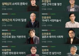 네이버, 인문,과학분야 지식 콘텐츠 전파…'파워라이터 ON' 시즌 2 시작