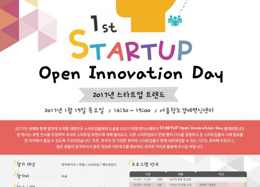 벤처스퀘어, 19일 오픈이노베이션 데이 개최