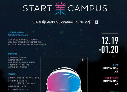 스타트업캠퍼스, 16주 전액 무료 스타트업 교육 '시그니처코스' 2기 모집