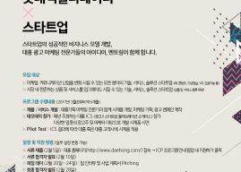 대홍기획-롯데액셀러레이터,  '파트너 스타트업' 모집
