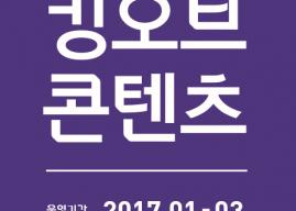 대구콘텐츠코리아랩, 2017SXSW 참여 스타트업 모집