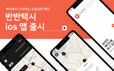 자발적 택시 동승 플랫폼 '반반택시' iOS 버전 앱 출시