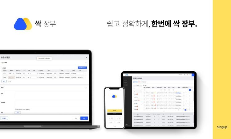 쓱싹, 유통 ERP 소프트웨어 '싹장부' 무료 배포