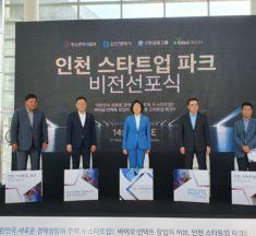 인천 스타트업파크, 바이오 중심 창업 공간으로
