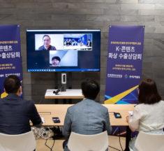 """화상 수출 간담회 """"한국 콘텐츠 붐… 협업 물꼬 트자"""""""