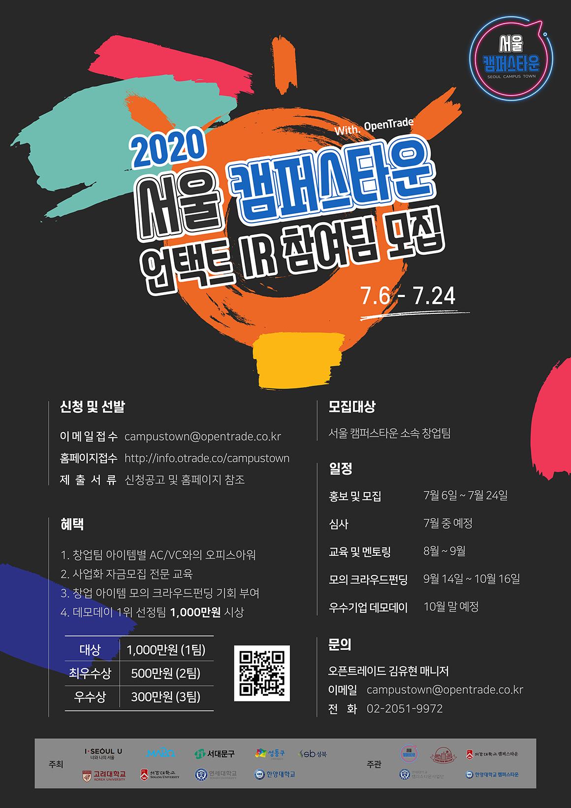 오픈트레이드, 서울 캠퍼스타운 언택트 IR 참여팀 모집