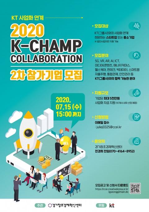 경기창조경제혁신센터, 케이챔프 참여기업 모집