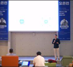 판교 창업존, Startup DNA-623 오픈런 개최